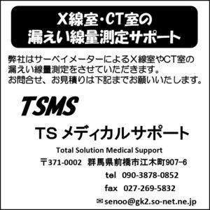 TSメディカルサポート