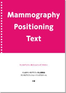 Mammography Positionin Textg